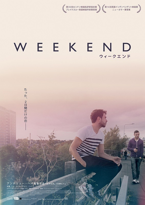 『WEEKEND ウィークエンド』 (C) Glendale Picture Company MMXI