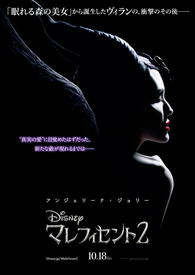 『マレフィセント2』 (c)2019 Disney Enterprises, Inc. All Rights Reserved.