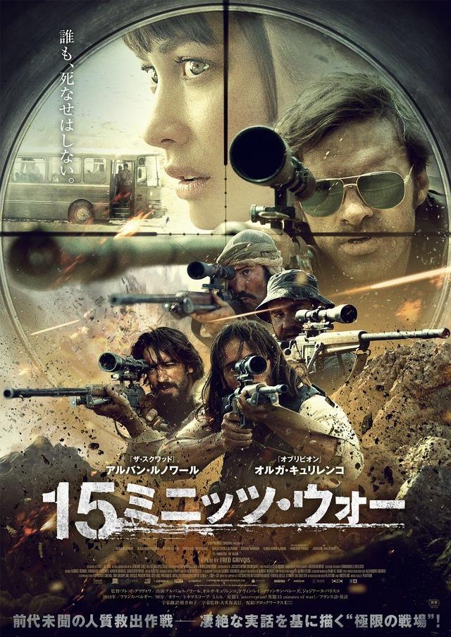 『15ミニッツ・ウォー』(c) 2019 EMPREINTE CINEMA - SND-GROUPE M6 - VERSUS PRODUCTION - C8 FILMS