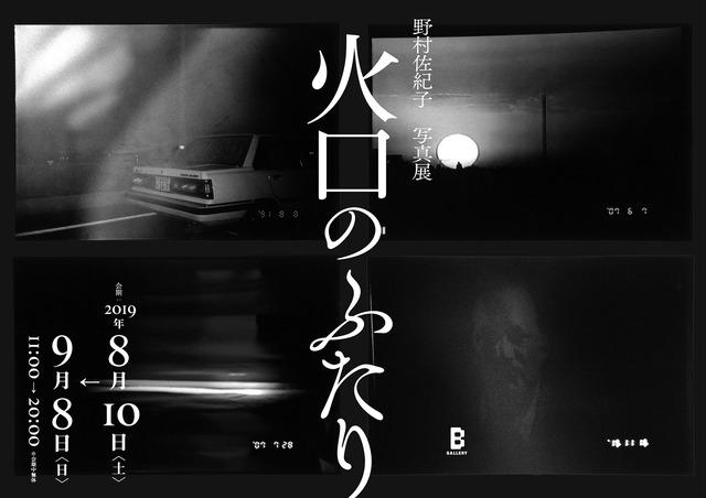 野村佐紀子 写真展 『火口のふたり』 (C)2019「火口のふたり」製作委員会