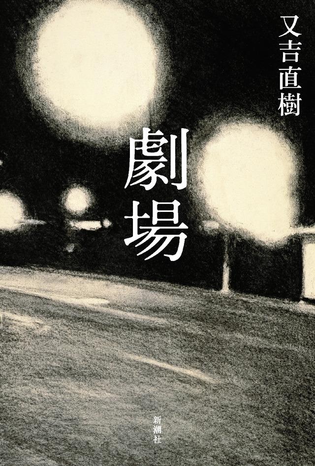 原作:又吉直樹「劇場」(新潮社)