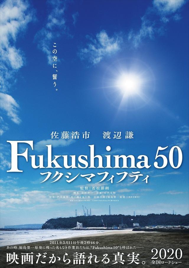 『Fukushima 50』 (C)2020『Fukushima 50』製作委員会