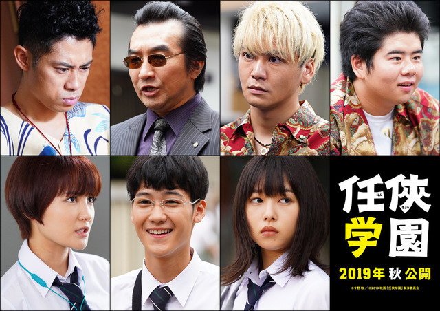 『任侠学園』(C)今野 敏 /  (C)2019 映画「任侠学園」製作委員会