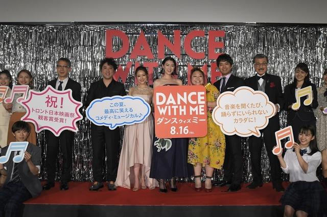 『ダンスウィズミー』ジャパンプレミア(C)2019「ダンスウィズミー」製作委員会