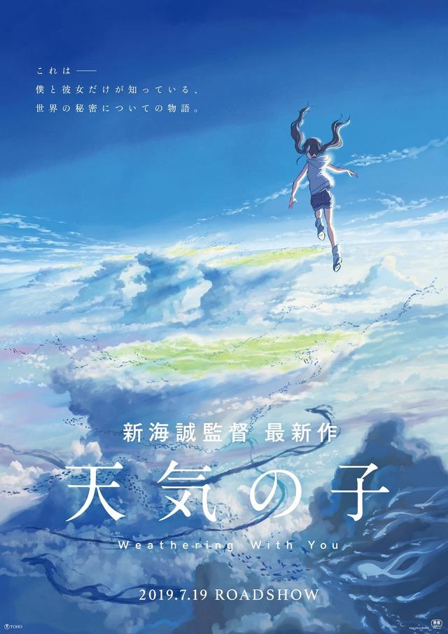 『天気の子』(C)2019「天気の子」製作委員会