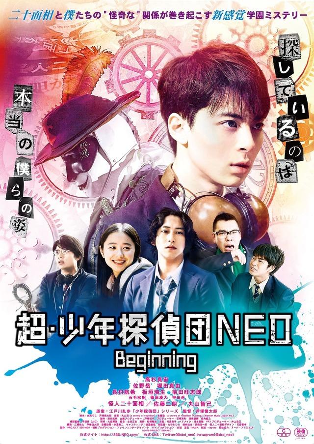 『超・少年探偵団NEO ーBeginningー』新ポスター(C)2019 PROJECT SBD-NEO