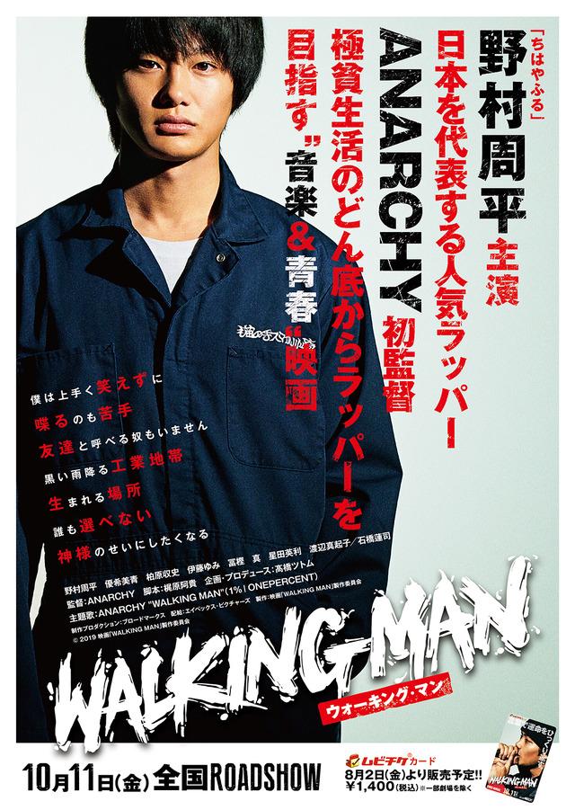 『WALKING MAN』ティザービジュアル(C) 2019 映画「WALKING MAN」製作委員会