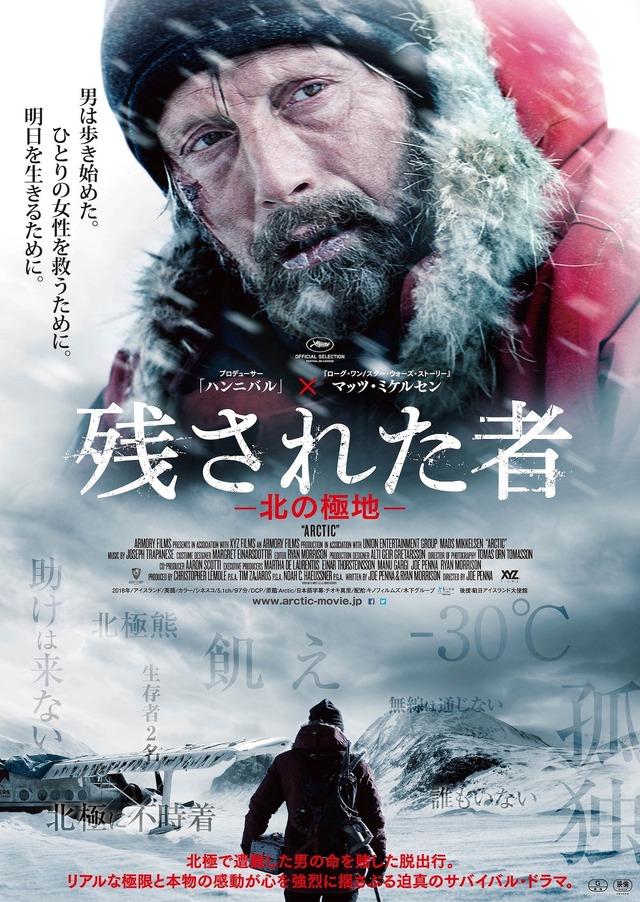 『残された者-北の極地-』ポスター (C)2018 Arctic The Movie, LLC.