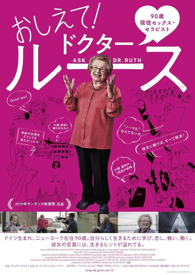 『おしえて!ドクター・ルース』日本版ポスター