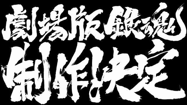 『アニメ劇場版 銀魂』製作決定(C)空知英秋/劇場版銀魂製作委員会