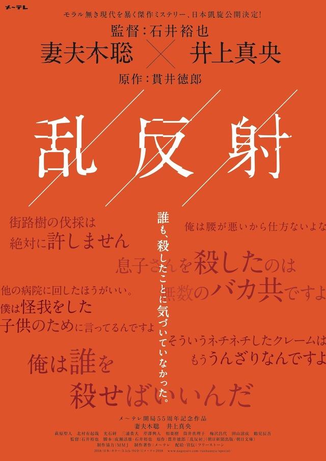 『乱反射』キービジュアル (C)メ~テレ2018