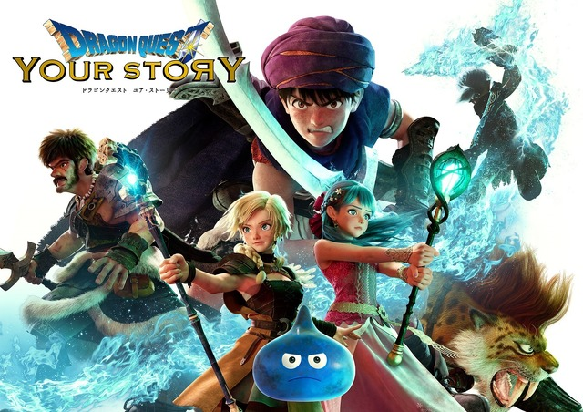 『ドラゴンクエスト ユア・ストーリー』(C)2019「DRAGON QUEST YOUR STORY」製作委員会(C)1992 ARMOR PROJECT/BIRD STUDIO/CHUNSOFT/SQUARE ENIX All Rights Reserved.