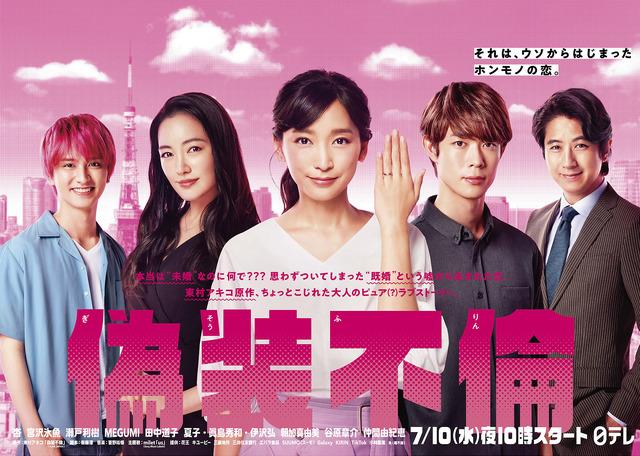 「偽装不倫」(C)日本テレビ