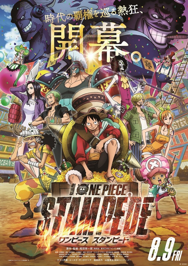 『ONE PIECE STAMPEDE』(C)尾田栄一郎/2019「ワンピース」製作委員会