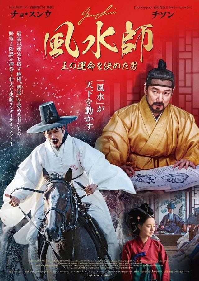『風水師 王の運命を決めた男』ポスター (C)2018, JUPITER FILM & MEGABOX JOONGANG PLUS M , ALL RIGHTS RESERVED