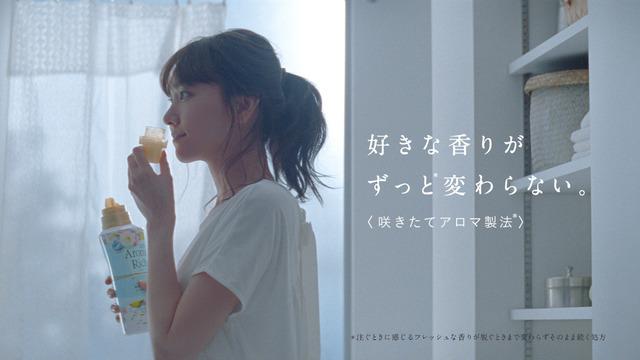 新垣結衣新CM「好きな香りが変わらない」篇