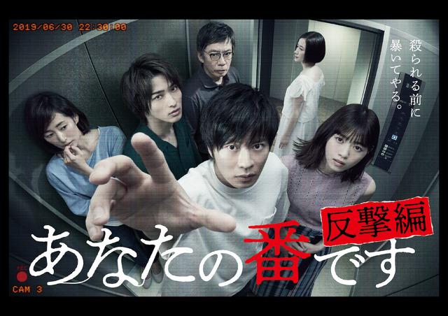 「あなたの番です-反撃編-」ポスタービジュアル (C)NTV