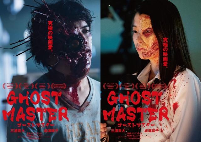 『ゴーストマスター』 (C) 2019「ゴーストマスター」製作委員会