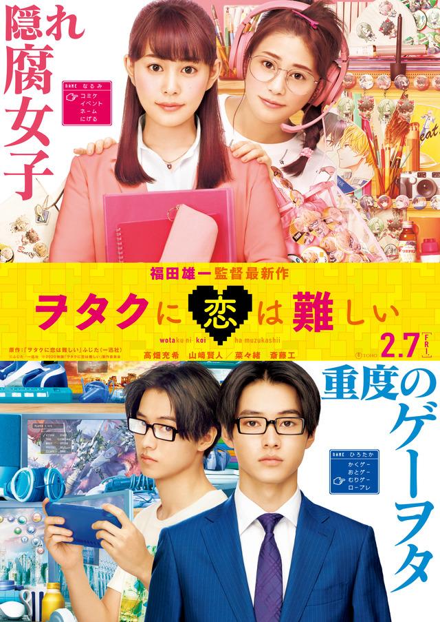 『ヲタクに恋は難しい』ティザー (C)2020映画「ヲタクに恋は難しい」製作委員会