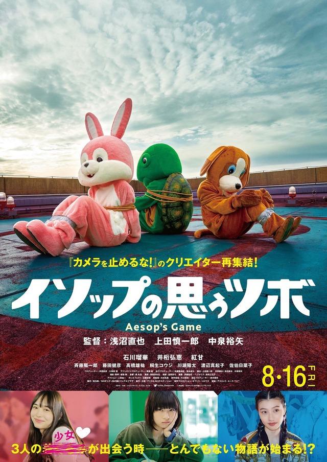 『イソップの思うツボ』(C) 埼玉県/SKIP シティ彩の国ビジュアルプラザ