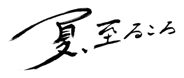 『夏、至るころ』ロゴ