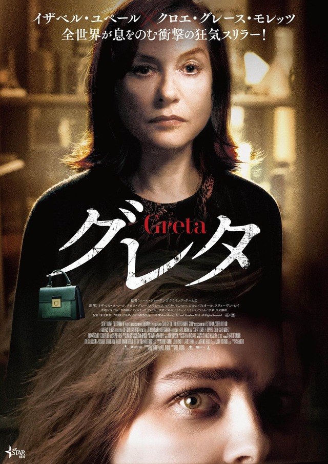 『グレタ GRETA』 (C)Widow Movie, LLC and Showbox 2018. All Rights Reserved.