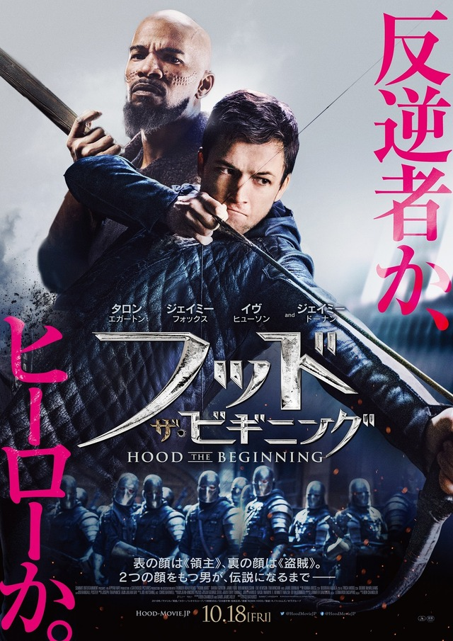 『フッド:ザ・ビギニング』本ポスター(C)  2018 Summit Entertainment, LLC. All Rights Reserved.