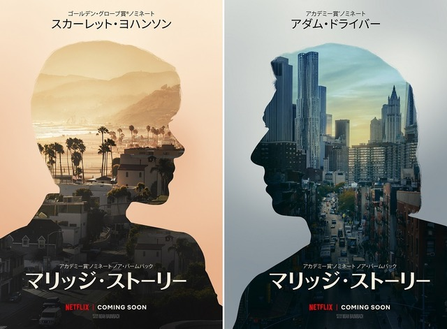 Netflix オリジナル映画『マリッジ・ストーリー』2019年冬、全世界同時配信予定