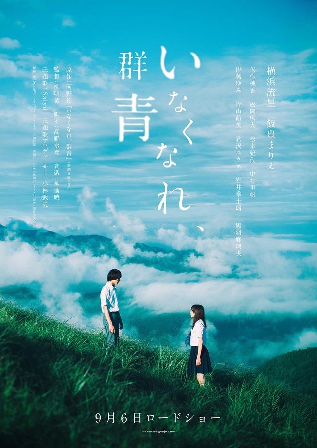 『いなくなれ、群青』(C)河野裕/新潮社 (C) 2019映画「いなくなれ、群青」製作委員会