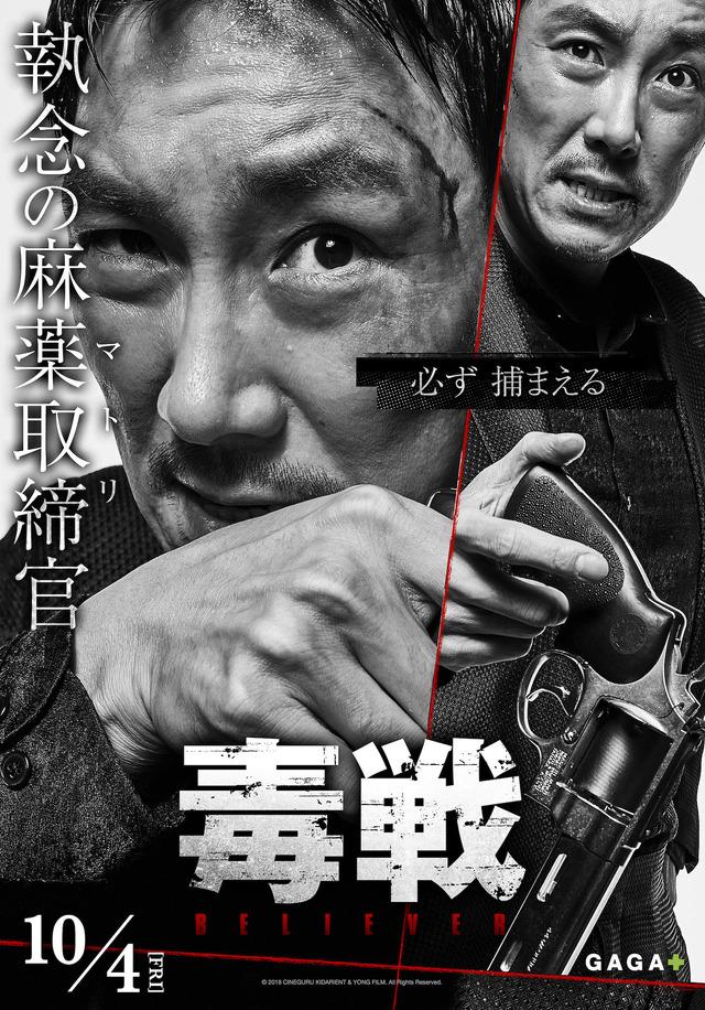 ウォノ刑事『毒戦 BELIEVER』(c)2018 CINEGURU KIDARIENT & YONG FILM. All Rights Reserved.