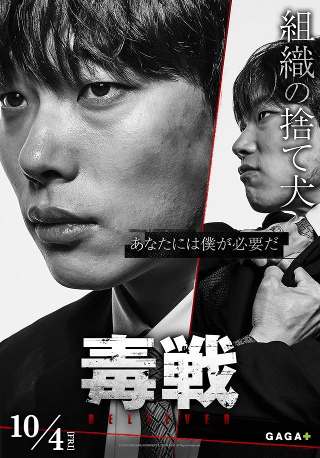 ラク『毒戦 BELIEVER』(c)2018 CINEGURU KIDARIENT & YONG FILM. All Rights Reserved.