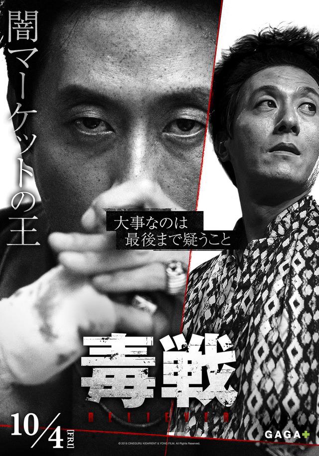 ハリム『毒戦 BELIEVER』(c)2018 CINEGURU KIDARIENT & YONG FILM. All Rights Reserved.