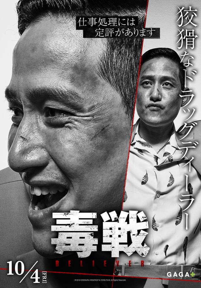ソンチャン『毒戦 BELIEVER』(c)2018 CINEGURU KIDARIENT & YONG FILM. All Rights Reserved.
