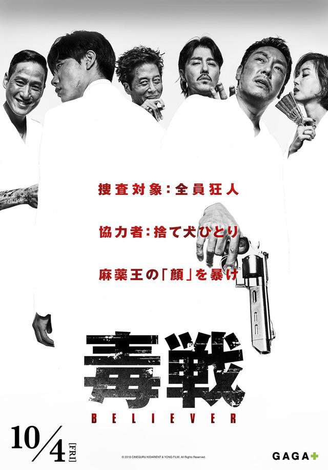 ブライアン理事『毒戦 BELIEVER』(c)2018 CINEGURU KIDARIENT & YONG FILM. All Rights Reserved.