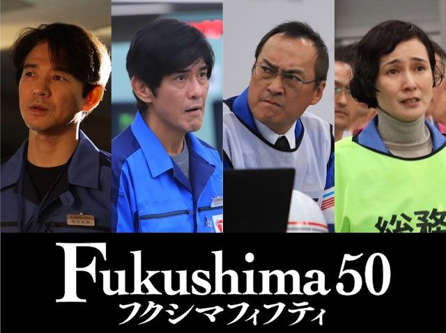 『Fukushima 50』(C) 2020『Fukushima 50』製作委員会