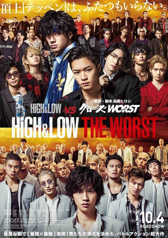 『HiGH&LOW THE WORST』(C)2019「HiGH&LOW THE WORST」製作委員会 (C)高橋ヒロシ(秋田書店) HI-AX
