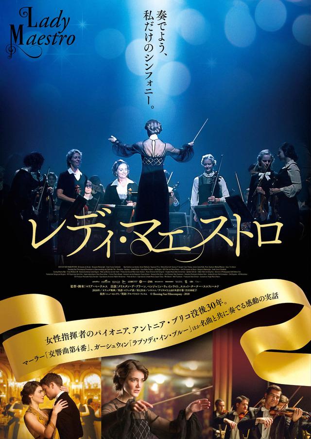 『レディ・マエストロ』 (C)Shooting Star Filmcompany - 2018