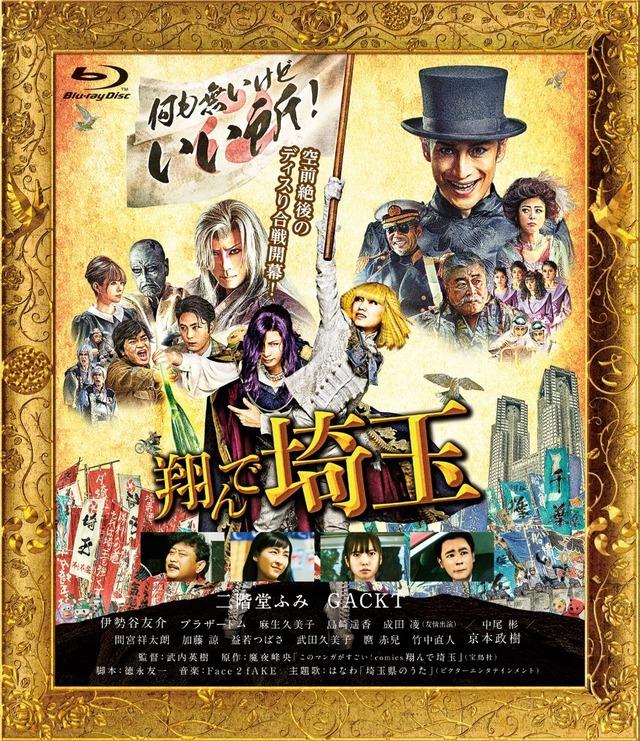 『翔んで埼玉』(C)2019映画「翔んで埼玉」製作委員会