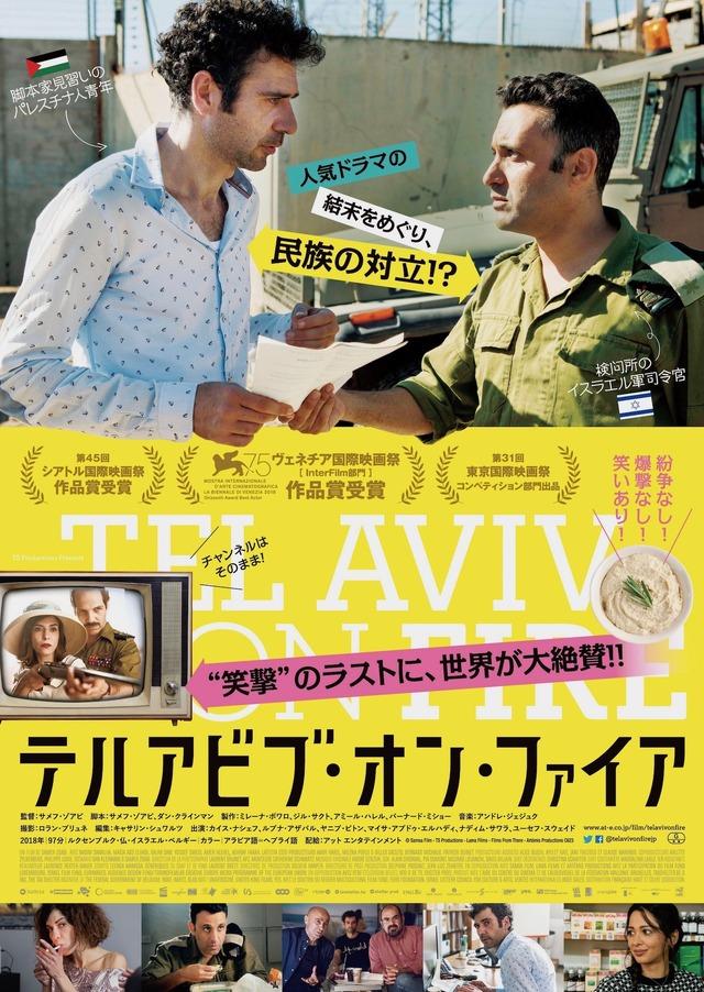『テルアビブ・オン・ファイア』日本版ポスター (C)Samsa Film TS Productions Lama Films Films From There Artemis Productions C623