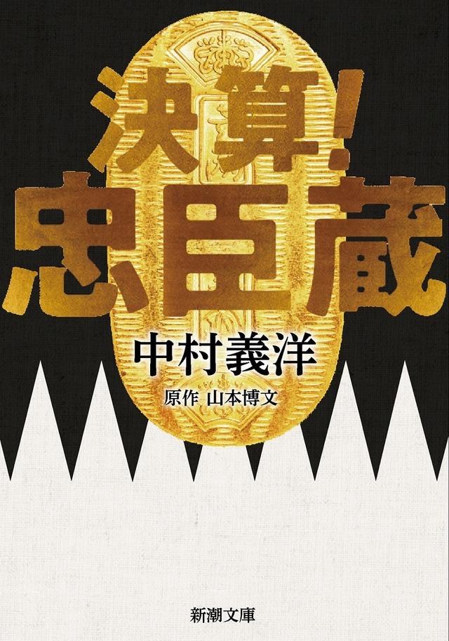 ノベライズ文庫書影『決算!忠臣蔵』 (C) 2019「決算!忠臣蔵」製作委員会