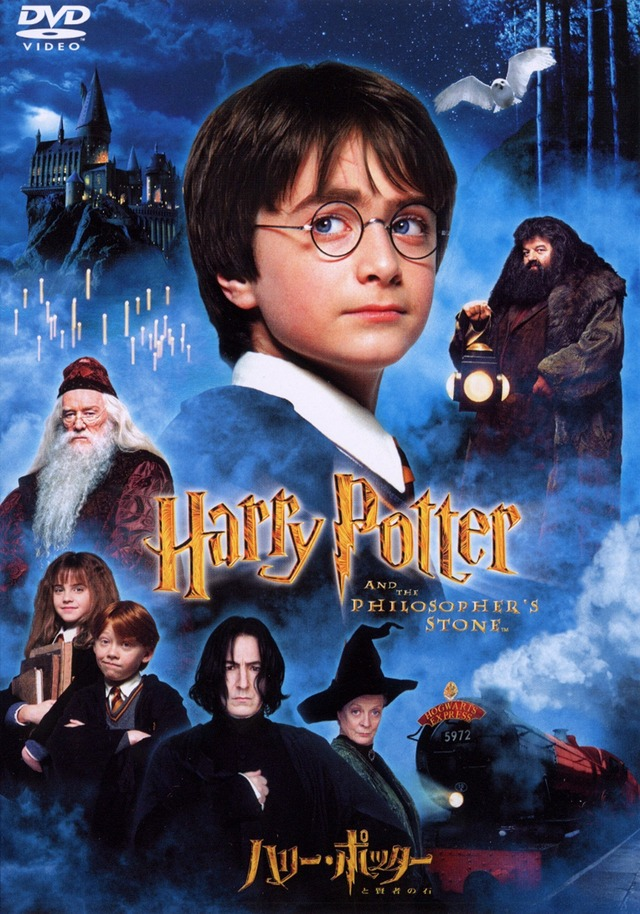 『ハリー・ポッターと賢者の石』(C) 2001 W arner Bros. Ent. Harry Potter Publishing Rights (C) J.K.Rowling. HARRY POTTER characters, names and related indicia are trademarks of and(C) Warner Bros. Ent. Distributed by Warner Home Video. All rights reserved.