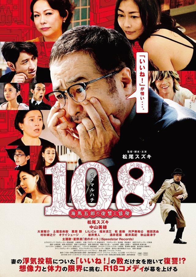 『108~海馬五郎の復讐と冒険~』(C)2019「108~海馬五郎の復讐と冒険~」製作委員会