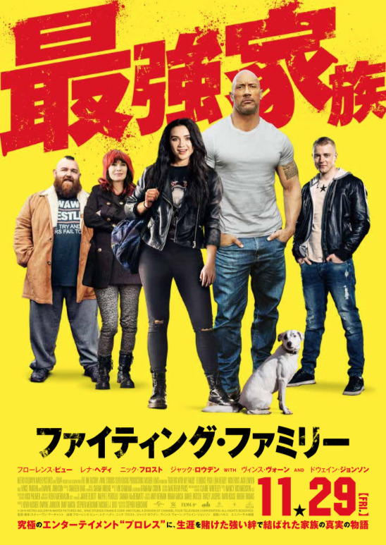 『ファイティング・ファミリー』(C) 2019 METRO-GOLDWYN-MAYER PICTURES INC., WWE STUDIOS FINANCE CORP. AND FILM4, A DIVISION OF CHANNEL FOUR TELEVISION CORPORATION. ALL RIGHTS RESERVED.