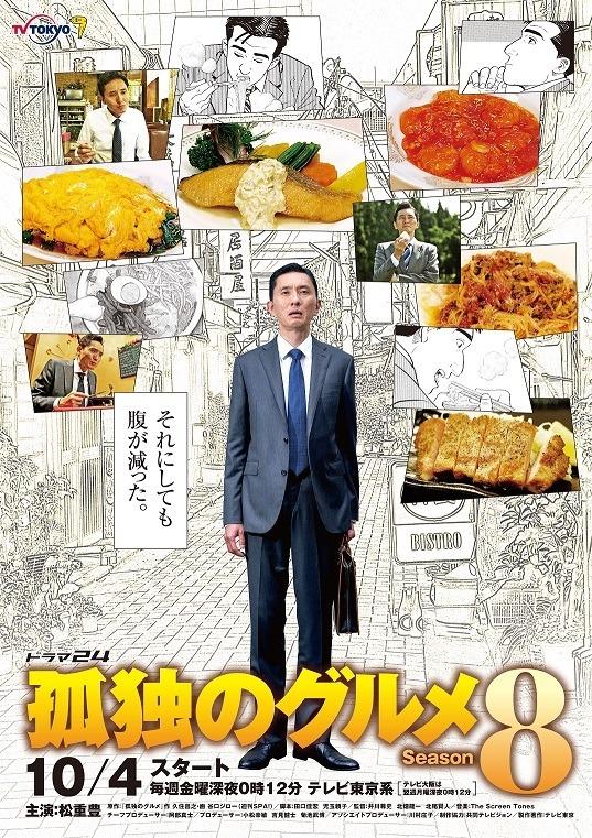 「孤独のグルメ Season8」(C)2019 久住昌之・谷口ジロー・ fusosha /テレビ東京
