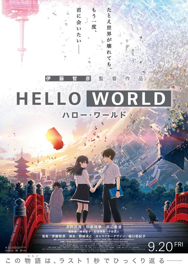 『HELLO WORLD』(C)2019「HELLO WORLD」製作委員会