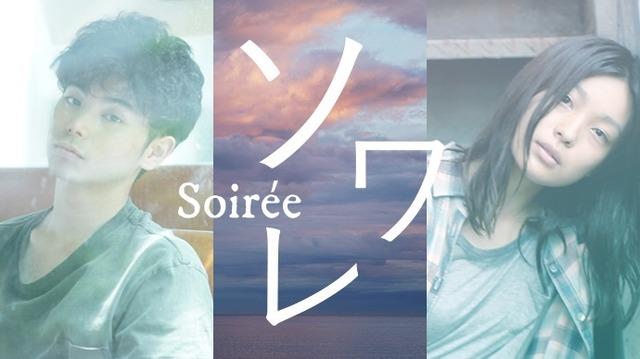 『ソワレ』 (C)2020ソワレフィルムパートナーズ