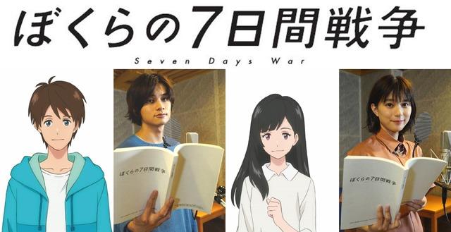 『ぼくらの7日間戦争』W主演北村匠海&芳根京子