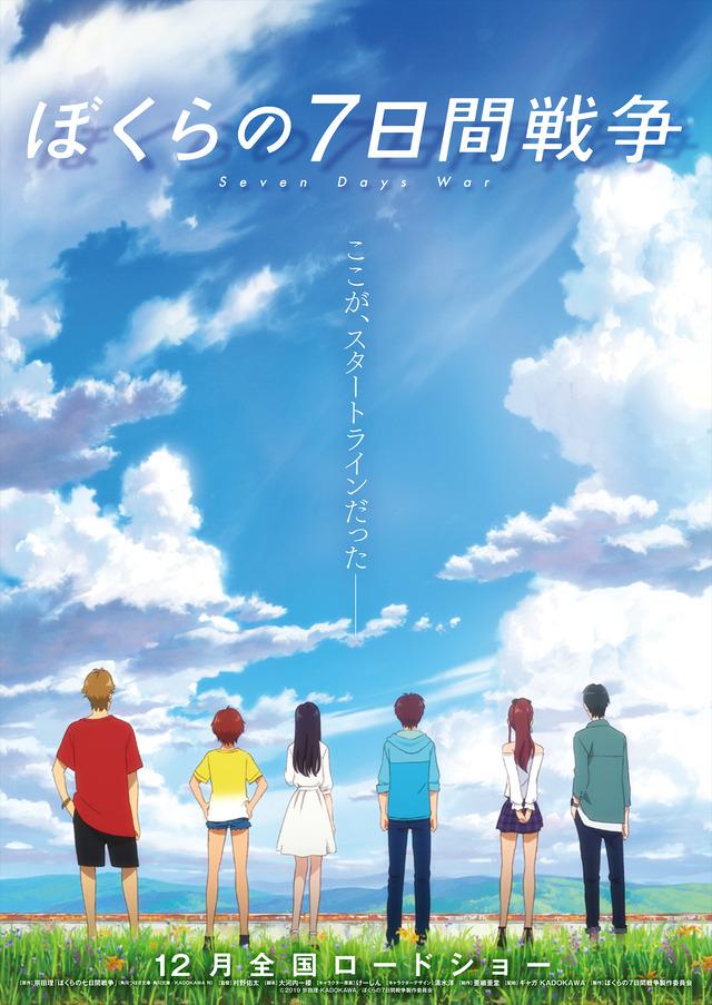 『ぼくらの7日間戦争』 (C)2019 宗田理・KADOKAWA/ぼくらの7日間戦争製作委員会