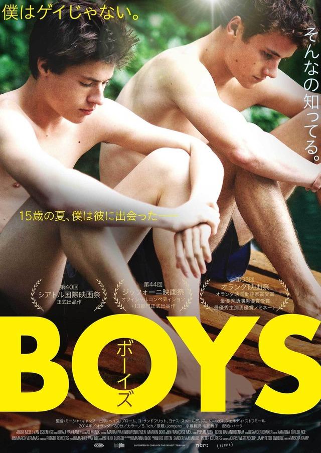 『BOYS/ボーイズ』ポスタービジュアル