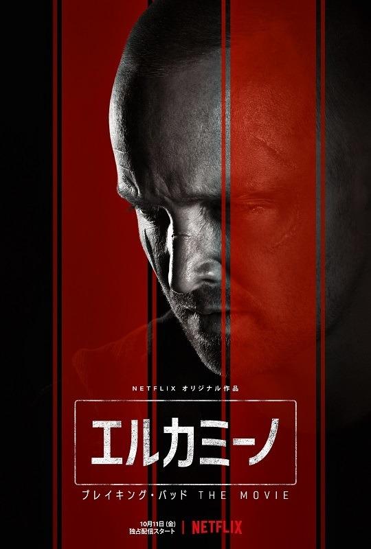 Netflix TV Event『エルカミーノ: ブレイキング・バッド THE MOVIE』10月11日(金)より独占配信開始